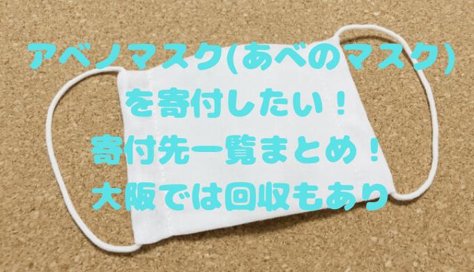アベノマスク(あべのマスク)を寄付したい!寄付先一覧まとめ!大阪では回収もあり
