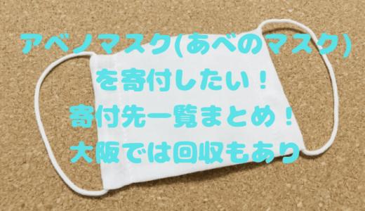 【最新】アベノマスク(あべのマスク)を寄付したい!寄付先一覧まとめ!大阪では回収もあり