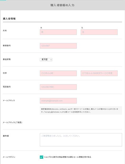 和興マスク予約入力画面