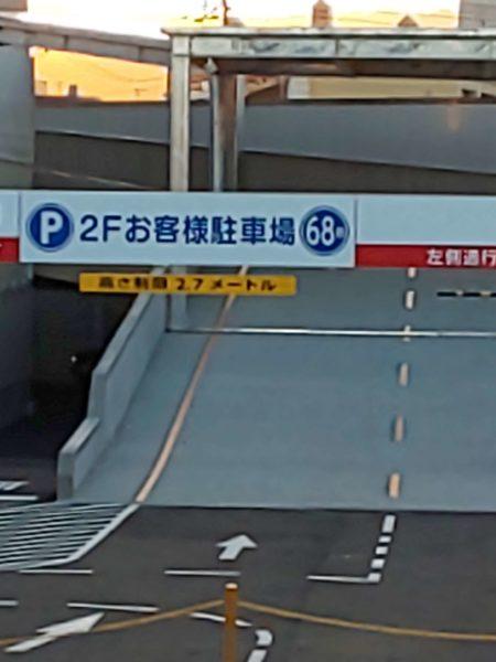 エブリイ舟入南2F駐車場
