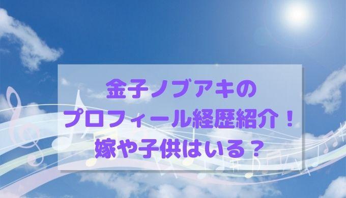 金子ノブアキの プロフィール経歴紹介! 嫁や子供はいる?
