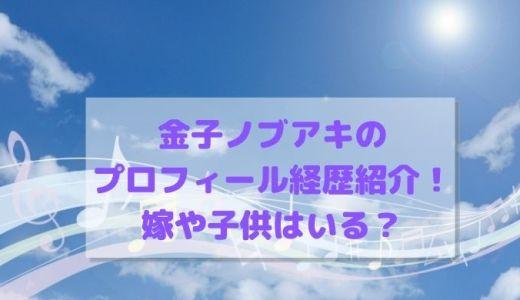 イエンタウンバンドの金子ノブアキ(ドラム)のプロフィール経歴紹介!嫁や子供はいる?