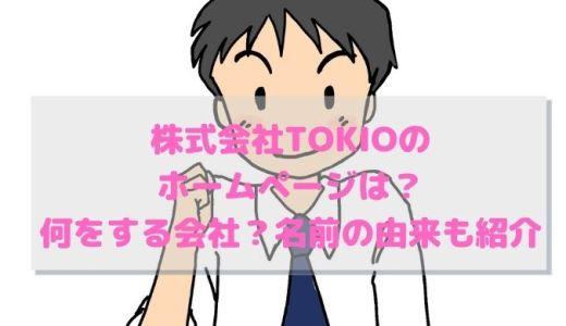 株式会社TOKIOのホームページは?何をする会社で会社概要は?名前の由来も紹介