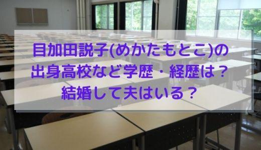 目加田説子(めかたもとこ)の出身高校など学歴・経歴は?結婚して夫はいる?