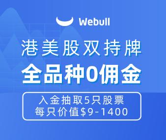 微牛Webull – 港美股全渠道0佣金优质券商