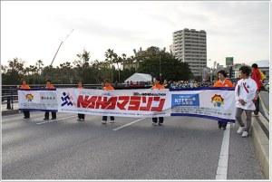 ナハマラソン