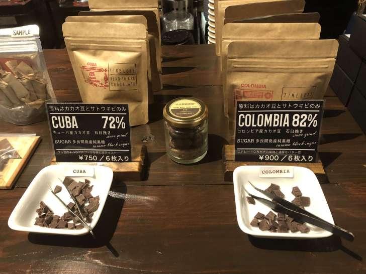 タイムレスコーヒー チョコレート1