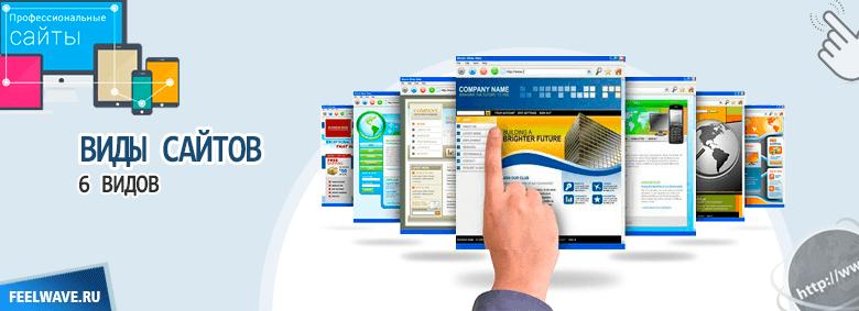 Tipos e tipos de sites