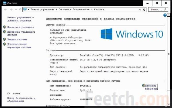 Как посмотреть характеристики компьютера на Windows 10