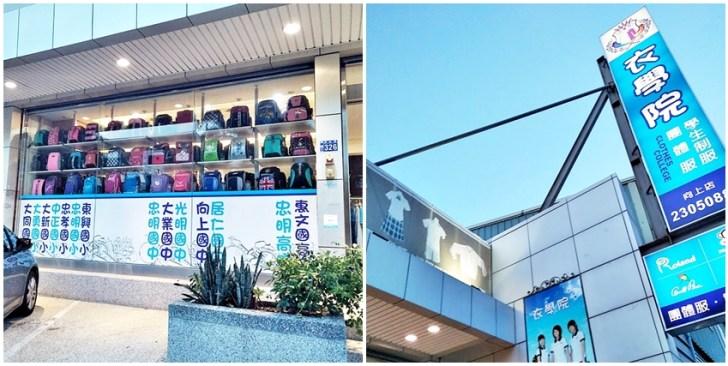 1 10 - 衣學院服裝坊~中小學生買制服、體育服、書包的好地方,向上國中、審計新村旁,可用動滋劵、振興三倍券