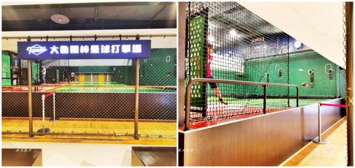 1 19 - 大魯閣棒壘球打擊場~好紓壓的室內棒壘球打擊場,打一球只要一塊錢耶!(平日一局20球20元)大魯閣新時代7樓