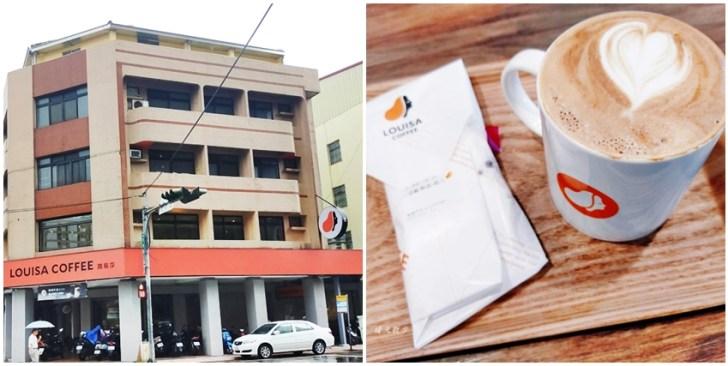 1 20 - 西區早午餐 路易莎咖啡東興門市~喝咖啡、吃早午餐、聊天聚會好地方,有wifi、不限時