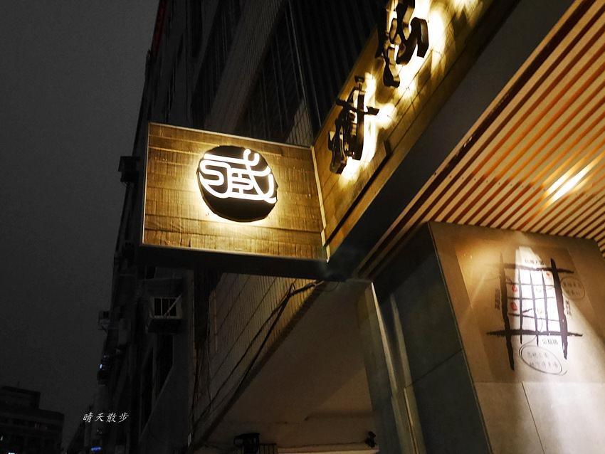 臧拙居酒屋 食事燒烤飲物~菜單、環境、交通