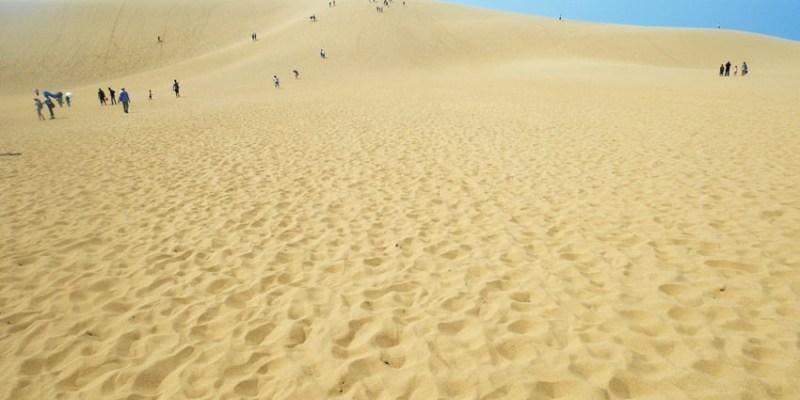 鳥取景點|鳥取砂丘~在日本體驗大漠風情 JR山陰&岡山地區鐵路周遊券 麒麟獅子循環巴士