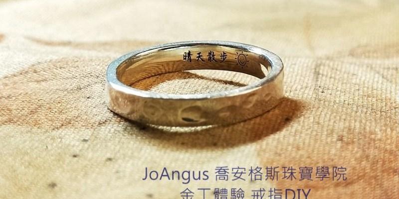 JoAngus 喬安格斯珠寶學院 金工體驗戒指DIY~自己的戒指自己做 專業教學 幸福手作