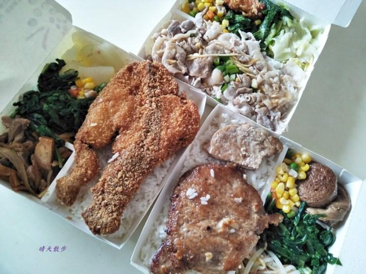西區便當 每日食/親子園食堂~一主菜四配菜 特色主菜媽媽最愛 雙主菜設計雙重享受