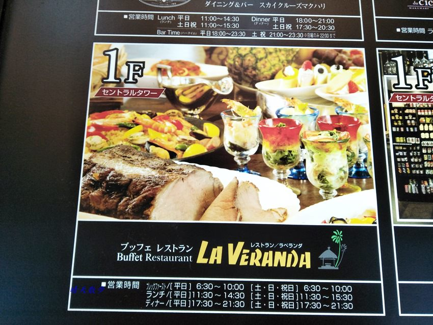 APA幕張東京灣度假飯店~吃到飽餐廳LA VERANDA 平日午餐大人2400円小孩1500円