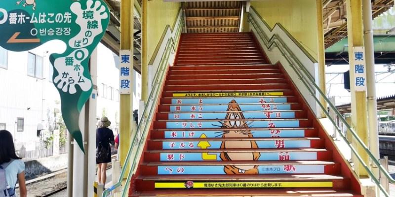 山陰鳥取親子遊 米子車站0號月台~搭乘境線鬼太郎列車 前往境港水木茂的妖怪世界