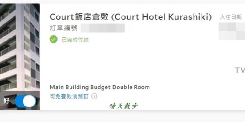 岡山住宿 倉敷庭院飯店 Court Hotel Kurashiki~倉敷美觀地區優雅住宿