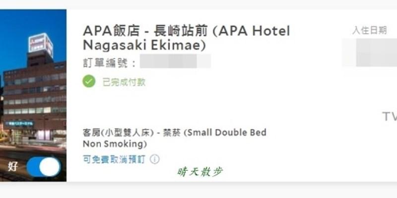 長崎住宿|APA飯店長崎站前~近長崎車站 APA Hotel Nagasaki Ekimae