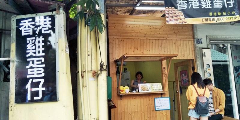 一中街小吃 阿Q香港雞蛋仔一中店~隱身巷弄裡的雞蛋仔 集點五份送一份