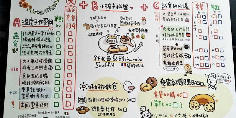 西區早午餐|初好食True House~蛋餅、貝果早午餐專門店 不塑之客環保愛店