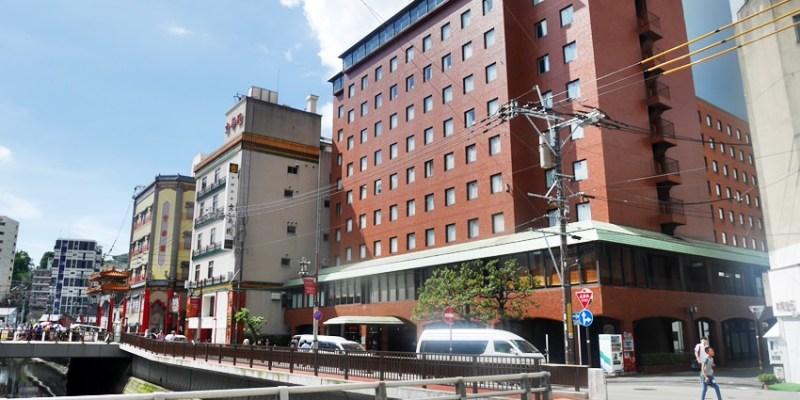 長崎住宿 長崎華盛頓飯店~近中華街 長崎電鐵築町站 Nagasaki Washington Hotel