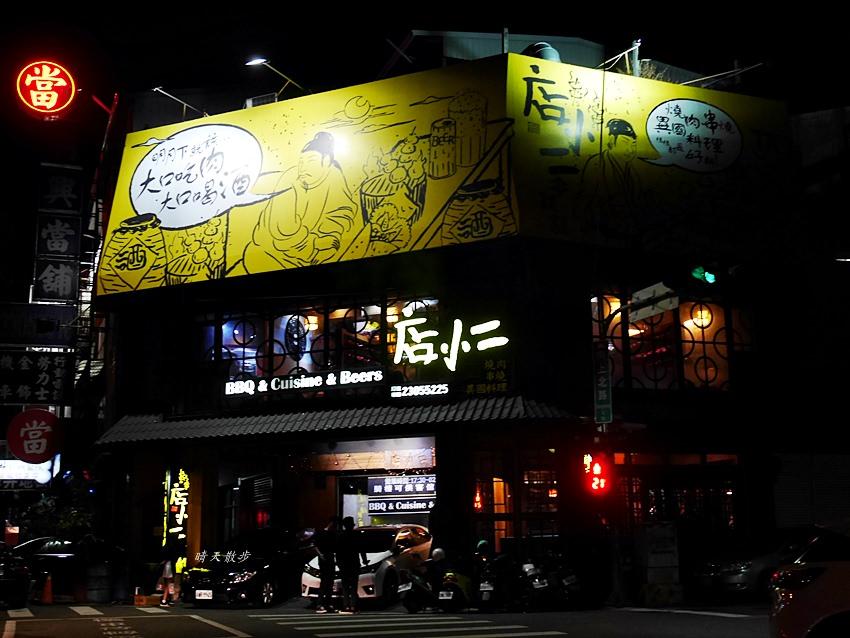 店小二燒肉/串燒/異國料理(忠明店)2018菜單、用餐環境~台中深夜食堂 晚餐宵夜包廂聚餐
