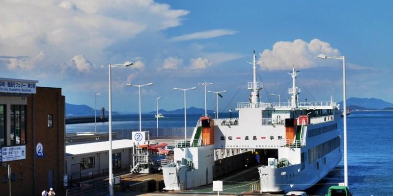 瀨戶內海親子遊 直島交通~從高松港搭渡輪到直島宮浦港 單程50分鐘