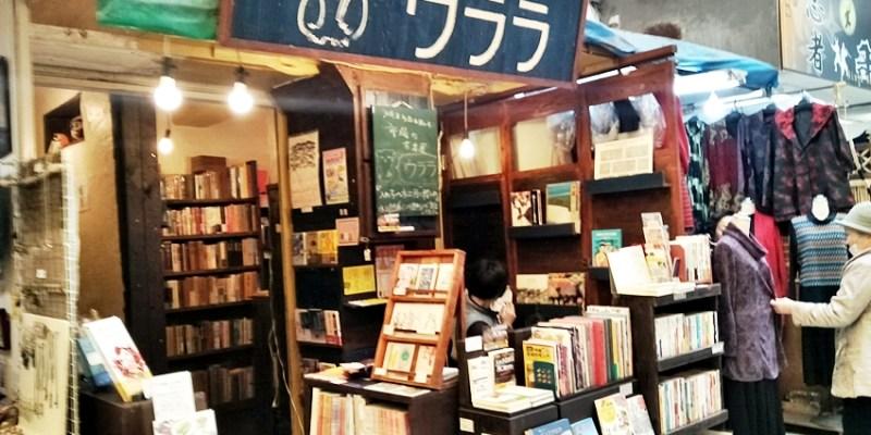 沖繩親子遊 日本最小書店URARA~那霸第一牧志公設市場 一個人的沖繩主題獨立書店