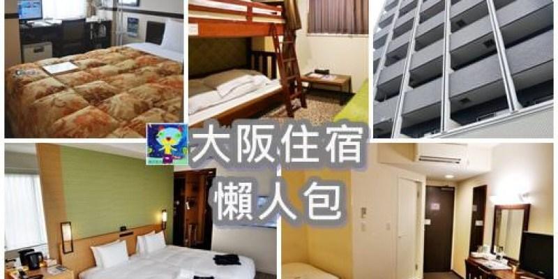 大阪住宿懶人包 小資家庭日本關西親子遊 大阪平價住宿分享