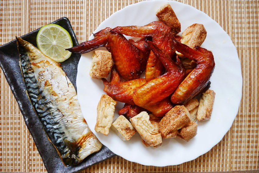 氣炸鍋懶人料理|BBQ烤雞翅+輕鹽鯖魚+百頁豆腐 一鍋搞定(一家戶戶中秋烤肉澎湃箱)
