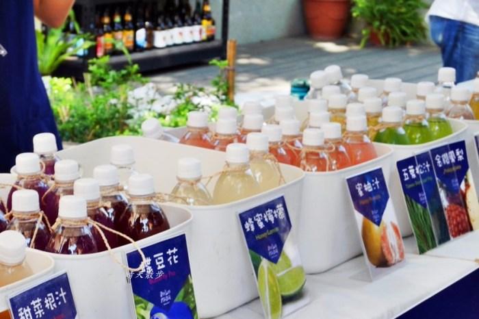 台中逛市集 布魯農場/Bulu Farm 自然農場~布魯爺爺和布魯奶奶的自然農法水果 打出新鮮果汁 文創市集常客