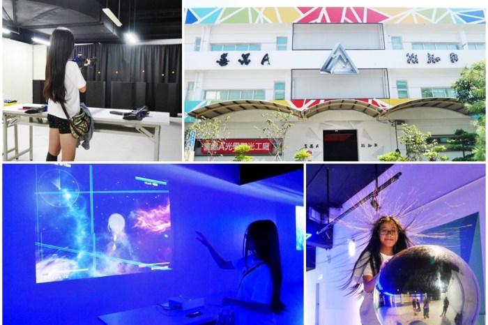 台中親子|喜晶A光學觀光工廠~VR、AR、感應遊戲、DIY   好酷又好玩  台中潭雅神親子遊景點