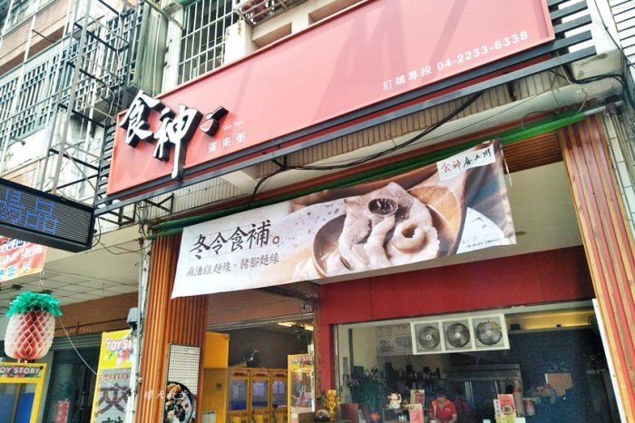 北屯小吃 食神廣東粥台中興安店~選擇豐富的廣東粥 多達21種 還有拌麵、水餃、小菜