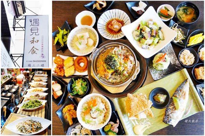 台中吃到飽|遇見和食公益店~精緻日式定食新菜單大升級 八道附餐料理無限加點吃到飽 白飯、味噌湯、小菜、飲料、冰淇淋通通隨你吃