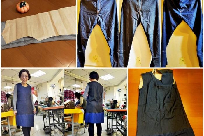 舊衣改造DIY|三條牛仔褲/長褲褲管,拼接成背心裙