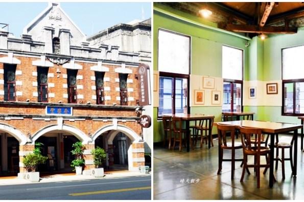 台灣太陽餅博物館老屋咖啡館~二樓老空間輕食區,喝咖啡配太陽餅,近台中車站(全安堂、魏爵咖啡)
