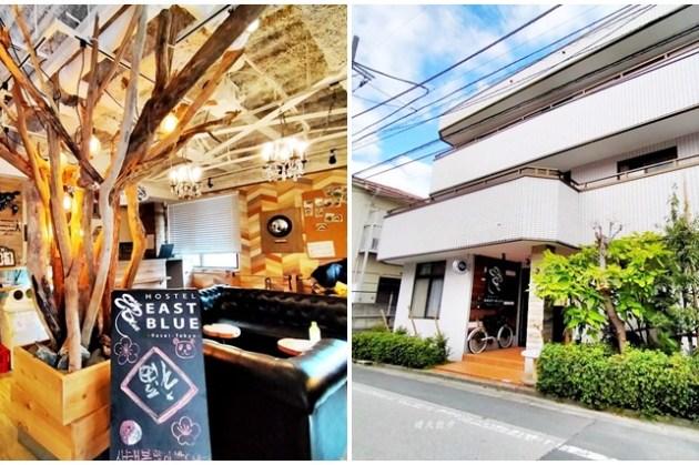 東京住宿|東京葛西東方藍青年旅館 (Hostel East Blue Kasai Tokyo)~葛西站附近平價親子住宿,附洗手間的和式房,有廚房、洗衣間,小資族住宿好選擇