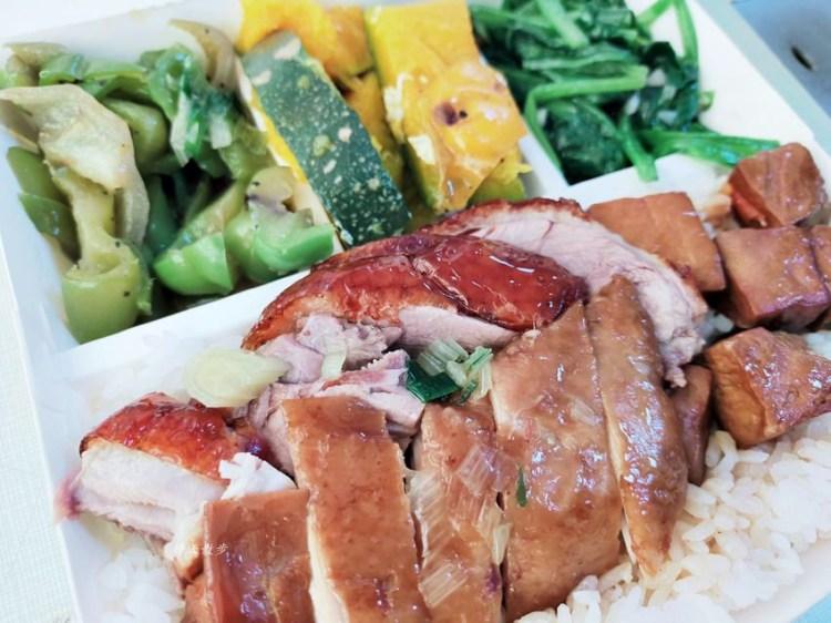 西區便當 香港鑫記燒肉快餐~各式燒臘、烤鴨便當好好吃,便當附湯一碗,配合UberEats外送