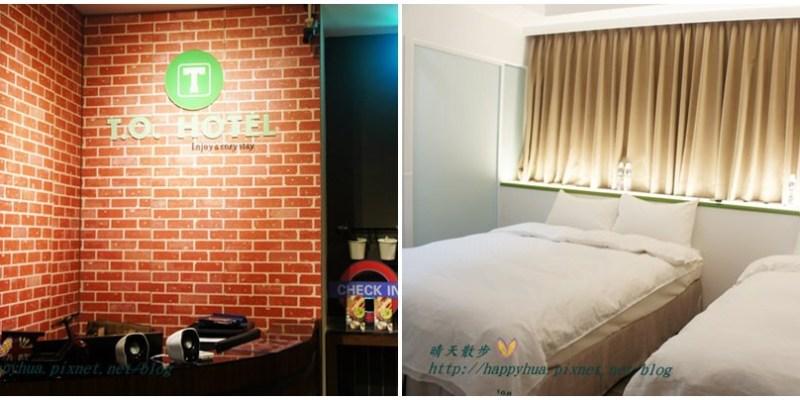 台北住宿 野趣旅舍TO Hotel~青年旅館般親切的簡約平價旅館,有四人房/家庭房,近火車站、高鐵、捷運站、寧夏夜市
