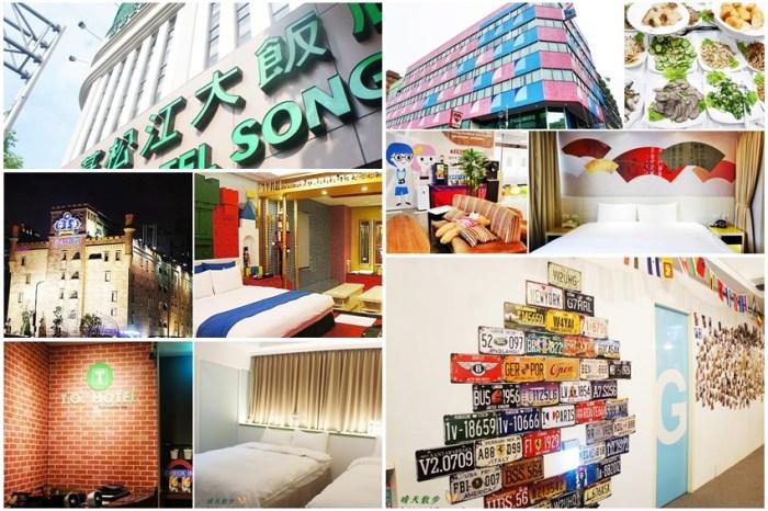 台北住宿懶人包|台北車站、捷運站附近平價住宿,多有三人房、親子房,我們的實際住宿分享