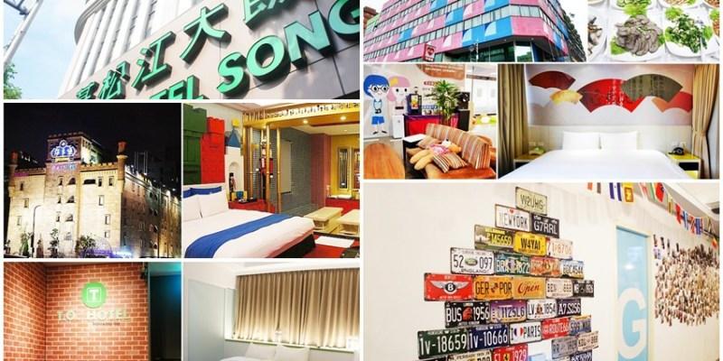 台北住宿懶人包 台北車站、捷運站附近平價住宿,多有三人房、親子房,我們的實際住宿分享