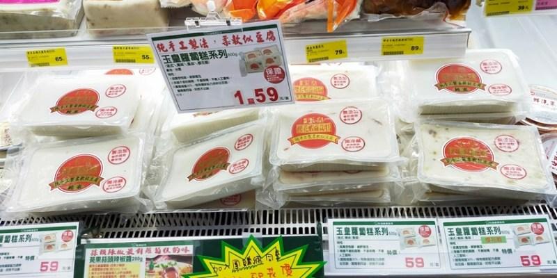 楓康超市東興店的隱藏版優惠~團購價DM優惠,蘿蔔糕買一送一,兩條59元好划算!