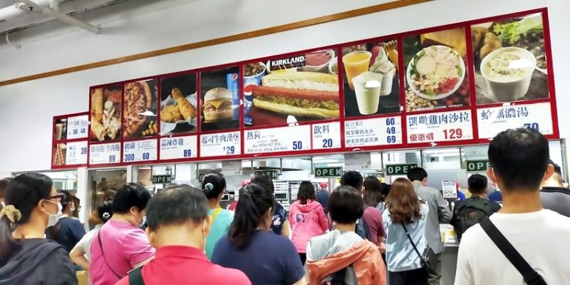 好市多必買清單|外部熟食區美食多,免會員可購買~凱薩雞肉沙拉、18吋大披薩、牛肉捲、熱狗附飲料!