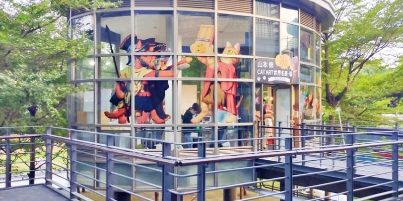 國美館活動|山本修 CAT ART 世界名畫.貓商品特展~貓奴必逛超吸睛貓商品展售,免費參觀,好看又好買!