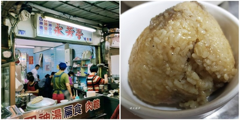 廟東美食|永芳亭~傳承三代80年的廟東美食,專賣肉粽、扁食湯、四神湯
