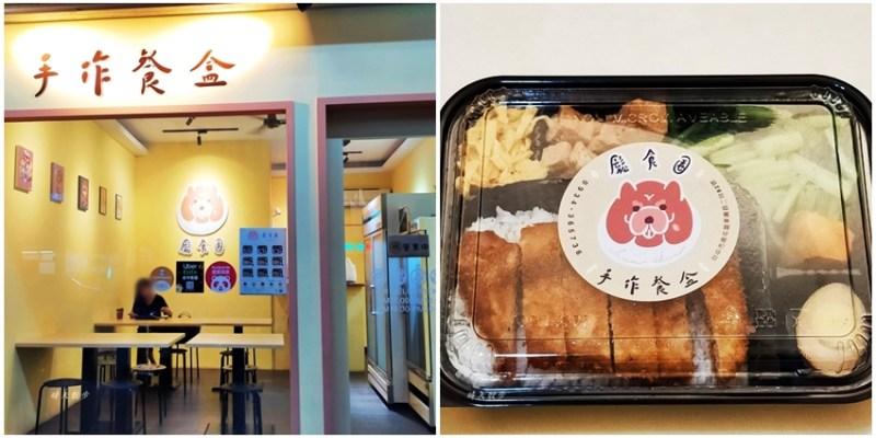 南屯便當 鬆食圈手作餐盒~多配菜的簡餐便當 東興路美食 配合UberEats外送