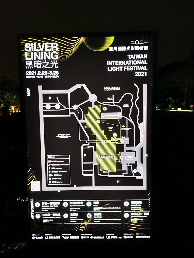 20210314161006 38 - 免費展覽 國美館光影藝術節~黑暗之光 夜色中有趣的光影展覽(展至3/28)