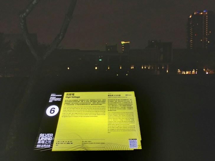 20210314161010 42 - 免費展覽 國美館光影藝術節~黑暗之光 夜色中有趣的光影展覽(展至3/28)